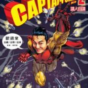 中國隊長2之講人自講 Captain China 2