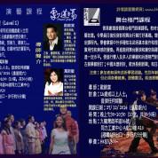 劇道場  演藝課程- 第二期