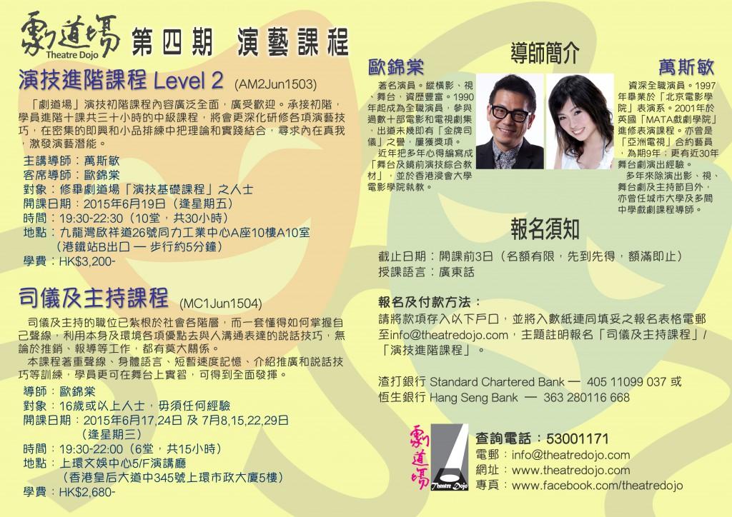 課程-第4期演藝課程-海報-A4-2