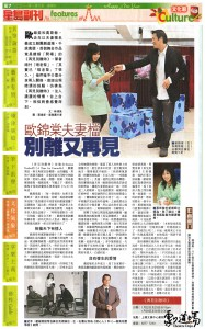 20110106_singtao_E7_Features_Thu
