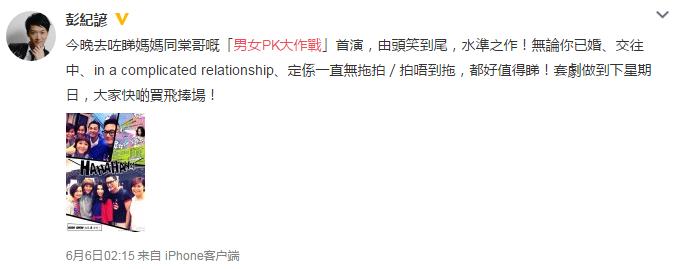 2015-06-男女PK大作戰-觀後感-彭紀諺微博