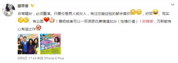 2015-06-男女PK大作戰-觀後感-鄧萃雯微博