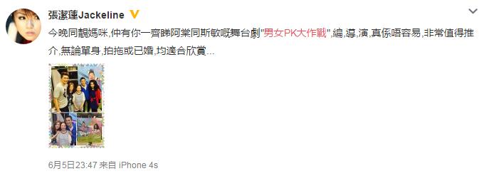 2015-06-男女PK大作戰-觀後感-Jackeline微博