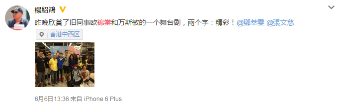 2015-06-男女PK大作戰-觀後感-楊紹鴻微博