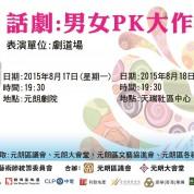 男女PK大作戰 (重演) – 元朗藝術節