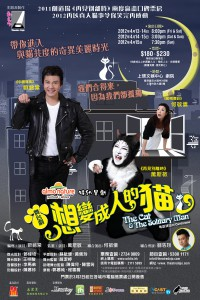 The_Cat_n_The_Solitary_Man_poster