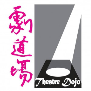 劇道場 Theatre Dojo