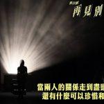 A Time For Farewells (4th Run)-宣傳照-3