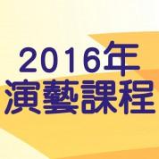 劇道場 演藝課程-2016年