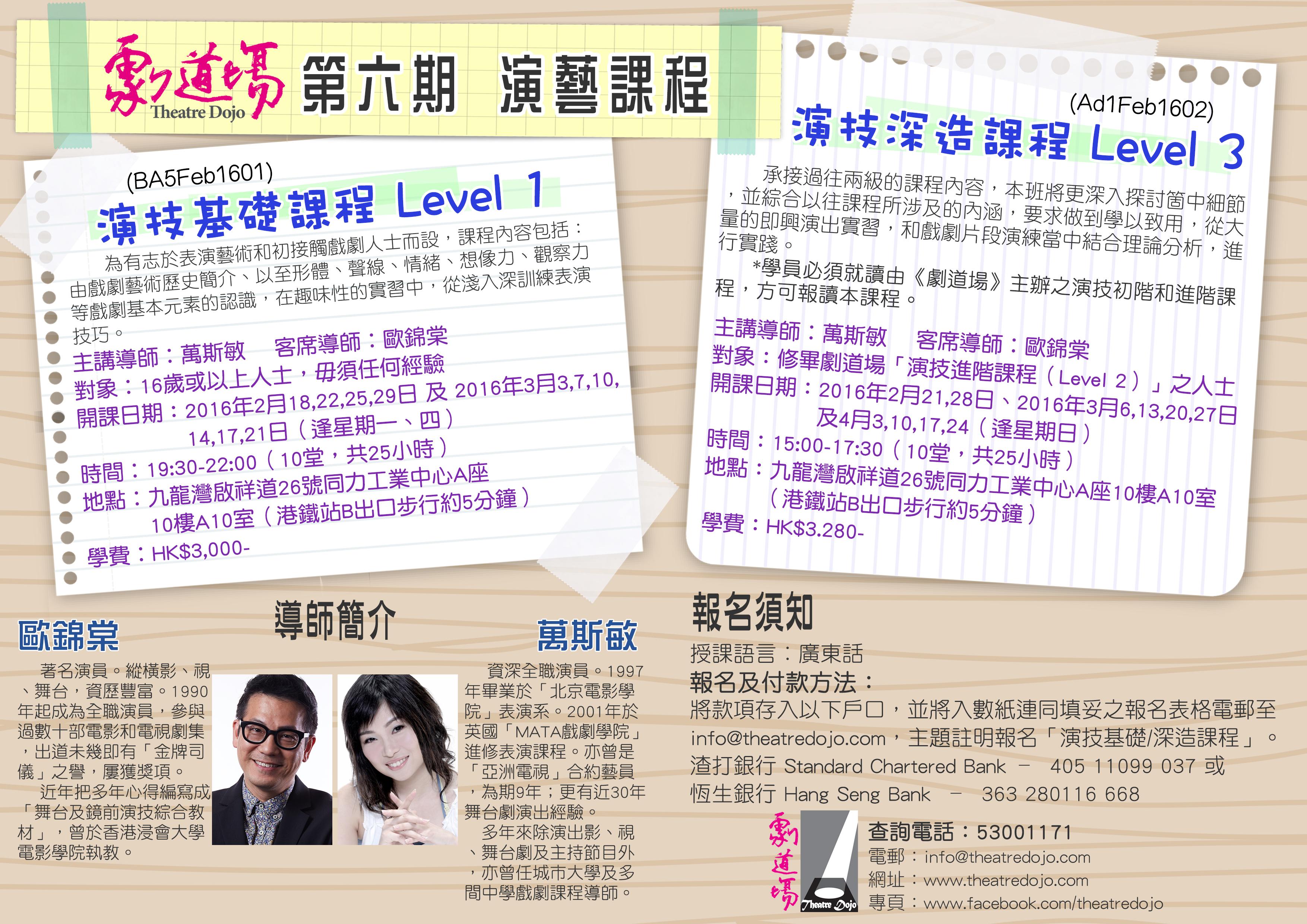 課程-第6期演藝課程-海報