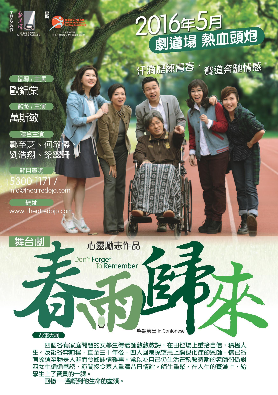 2016-05-春雨歸來-宣傳-圖片-場刊poster