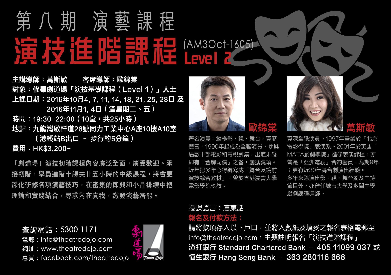 課程-第8期演藝課程-海報
