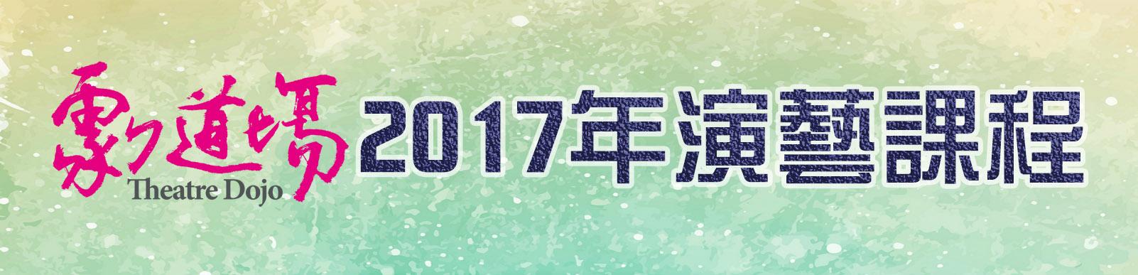 課程-2017年banner-landscape