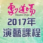 劇道場 演藝課程-2017年