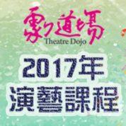 2017年 演藝課程