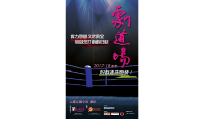 劇道場 2017-18年度劇季 套票優惠