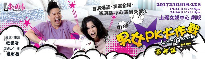 男女PK大作戰(激笑版) 三度公演 Love Battles (3rd Run)