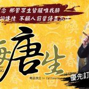 音樂劇 藝海唐生 The Poetry Journey Of Tong