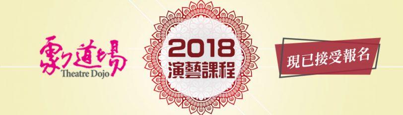 2018年 演藝課程