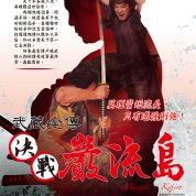 舞台劇 決戰巖流島 Musashi Vs Kojiro