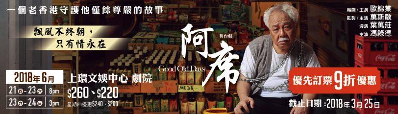 舞台劇 阿席 Good Old Days