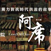 舞台劇 阿席 Good Old Days