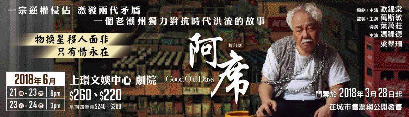 舞台劇-阿席 Good Old Days
