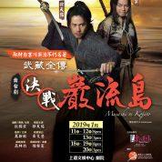舞台劇-決戰巖流島 Musashi Vs Kojiro