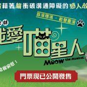 音樂劇-我愛喵星人(載譽重演) MEOW the Musical (re-run)