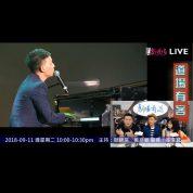 《劇場有道》 第十六集 2018-09-11 #徐總講音樂