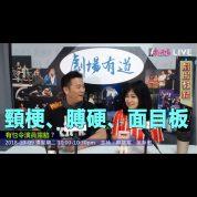 《劇場有道》 第二十集 2018-10-09 #有乜令演員露餡?