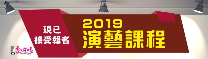 2019年 演藝課程
