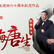 音樂劇《藝海唐生》(重演)The Poetry Journey Of Tong (re-run)