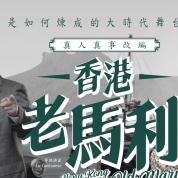 《香港老馬利》退票/換票之安排