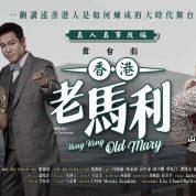 舞台劇《香港老馬利》Hong Kong Old Mary