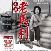 音樂劇《香港老馬利》(九月「重光」) Hong Kong Old Mary