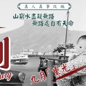 5月份演出取消 -《香港老馬利》換票 / 退票已結束