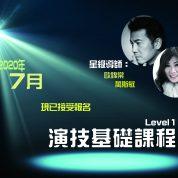 2020年 演藝課程 – 演技基礎課程Level 1