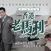 2月份演出取消 -《香港老馬利》換票 / 退票之安排