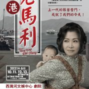 音樂劇《香港老馬利》(2021年6月) Hong Kong Old Mary