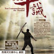 音樂劇《十誡》(2021年8月) Ten Commandments