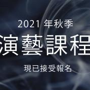 2021年秋季 演藝課程